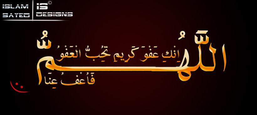doa-lailahqadar_2