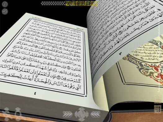 Doa-Doa Dari Al Qur'an ( 2 )