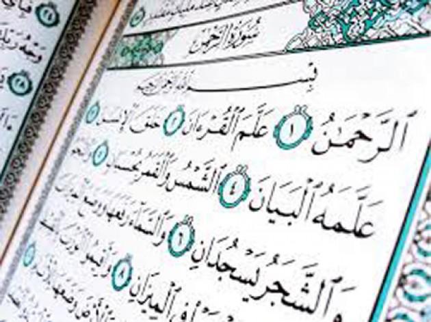 Keajaiban Surat Ar Rahman