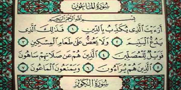 Tafsir Sederhana Surat Al-Maun (1)