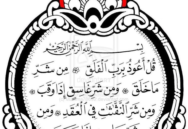 Khasiat dan Manfaat Surat Al-Falaq