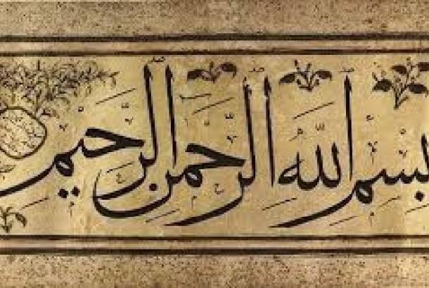 Yuk, Kenali Makna Al-Rahman dan Al-Rahim