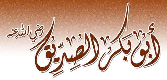 Keutamaan Abu Bakar Ash-Shiddiq