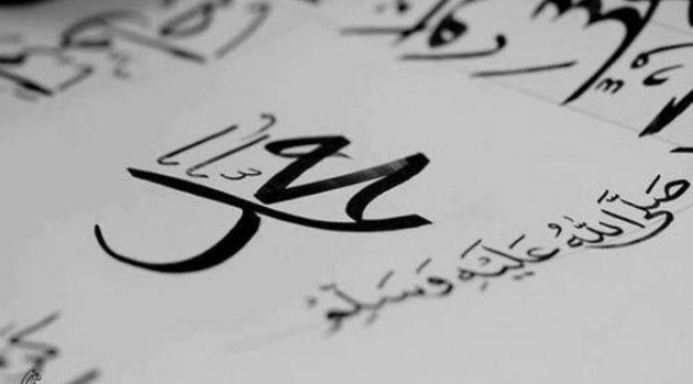 Rasulullah Lahir Pada 9 Atau 12 Rabi`ul Awwal?
