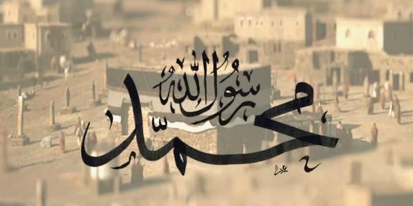 Pelajaran Isra Mi'raj Nabi SAW