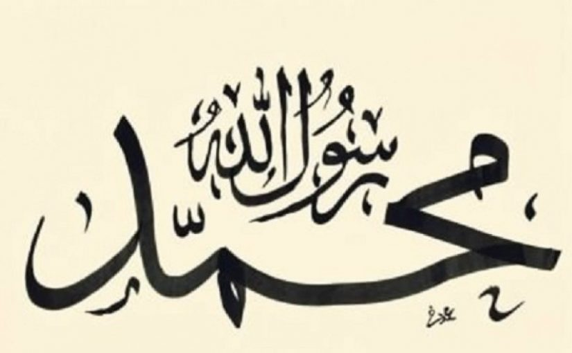 Rendah Hati Seperti Rasulullah