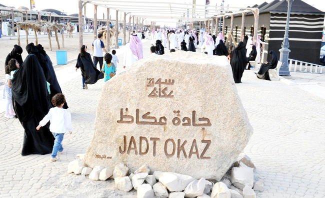 Pasar Ukaz, Pasar Rakyat Bangsa Arab