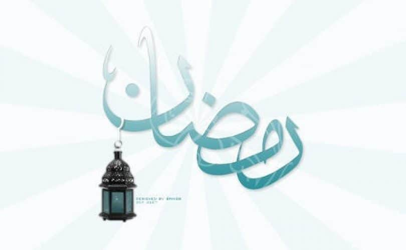 Istiqamah Setelah Ramadhan