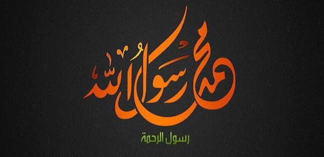 Mengenal Rasulullah saw Melalui Ayat Suci Al-Qur'an
