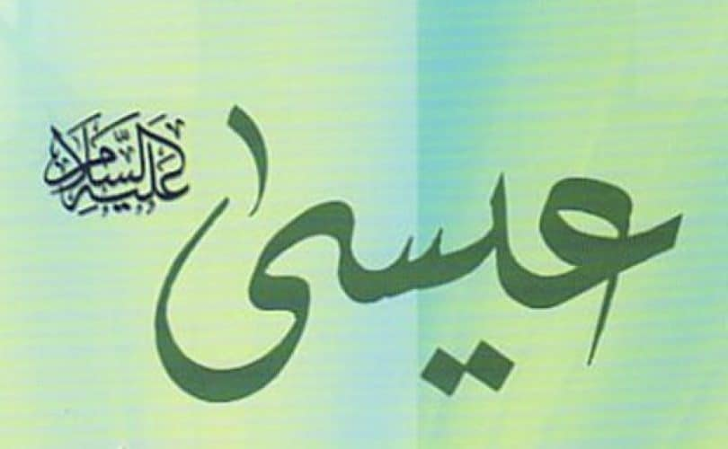 Nabi Isa 'Alaihissalam Dalam Aqidah Umat Islam