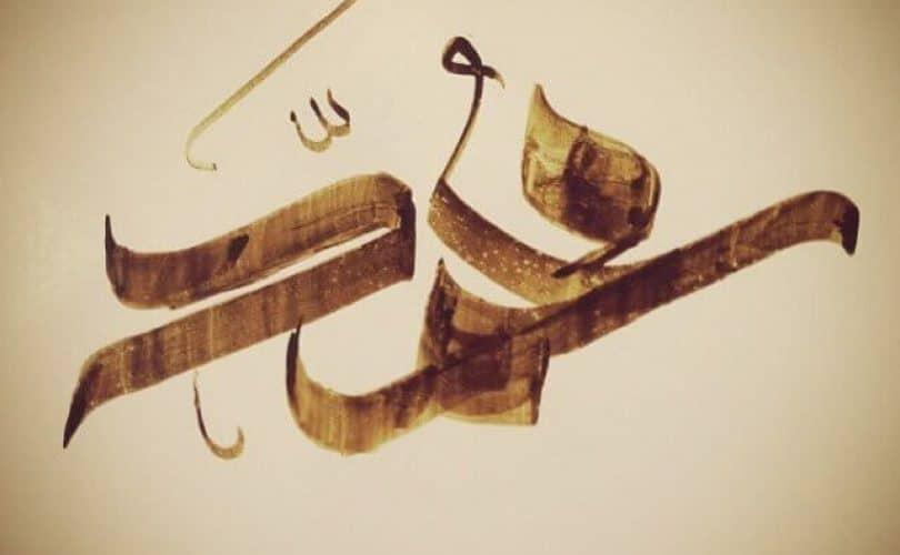 sejharah penamaan Muhammad